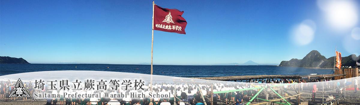 埼玉県立蕨高等学校