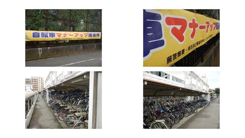正門脇の横断幕と自転車置き場