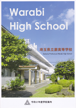 令和2年度蕨高校学校案内表紙