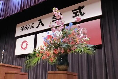 入学式の花の活けこみを行いました
