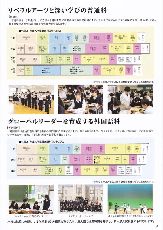 学校案内3.pdf