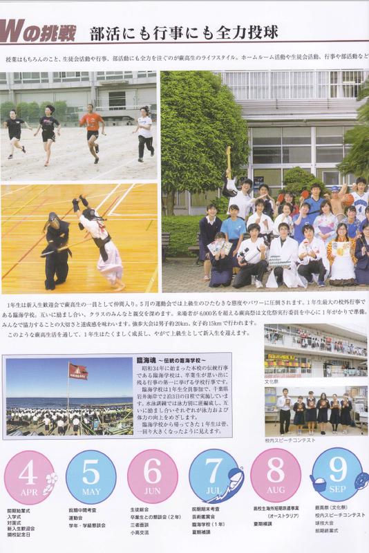 学校案内6.pdf