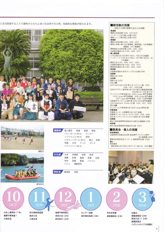 学校案内7.pdf