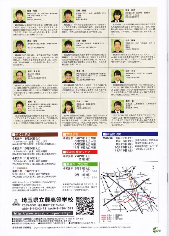 学校案内8.pdf