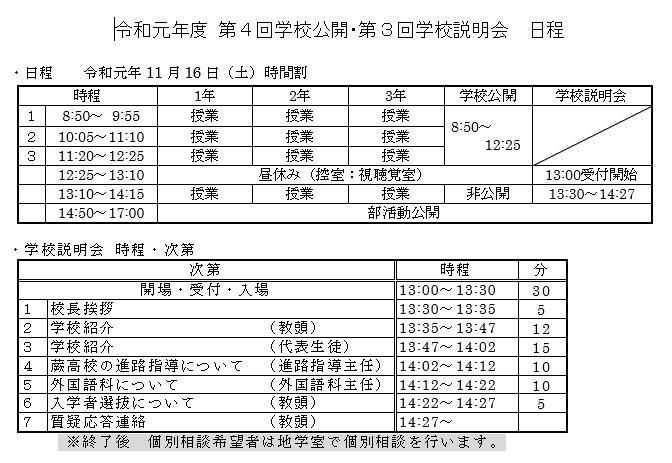 11/16(土)学校説明会日程