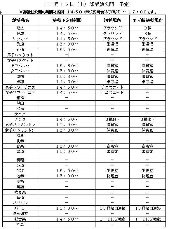 11/16部活動公開予定一覧