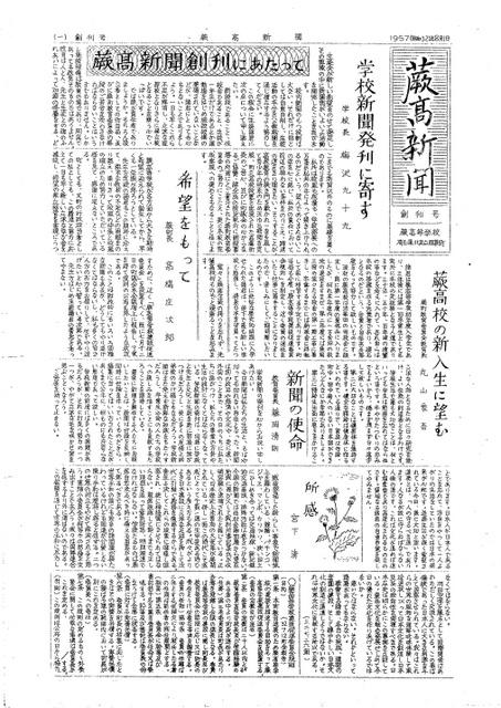 蕨高校新聞創刊号