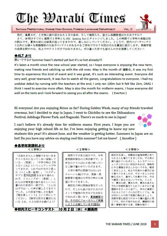 蕨高校 外国語科通信Vol2.