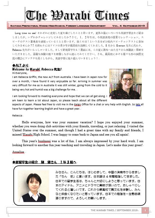 外国語科通信Vol4-1