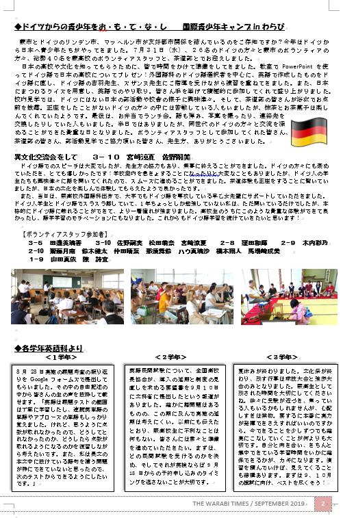 外国語科通信Vol4-2