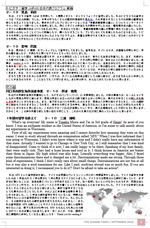 外国語科通信Vol4-4