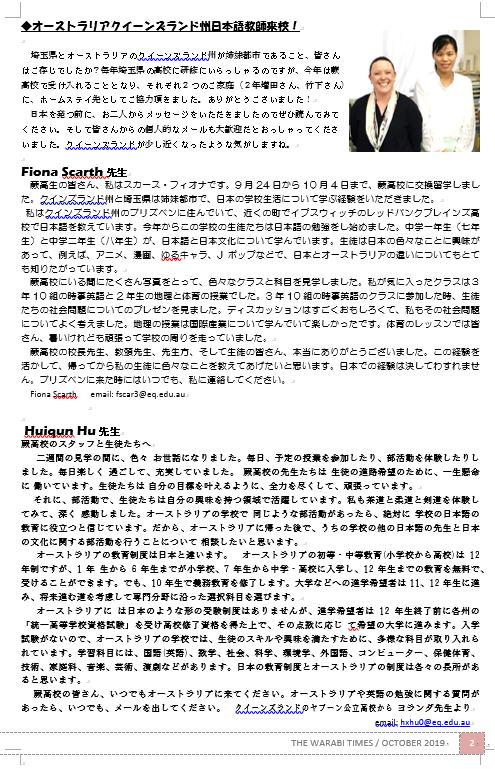 外国語科通信Vol5-2