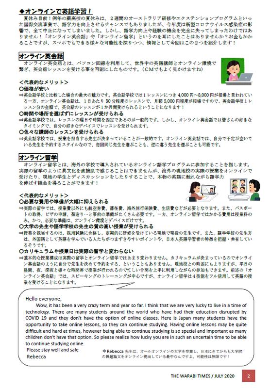 Warabi Times Vol3.2